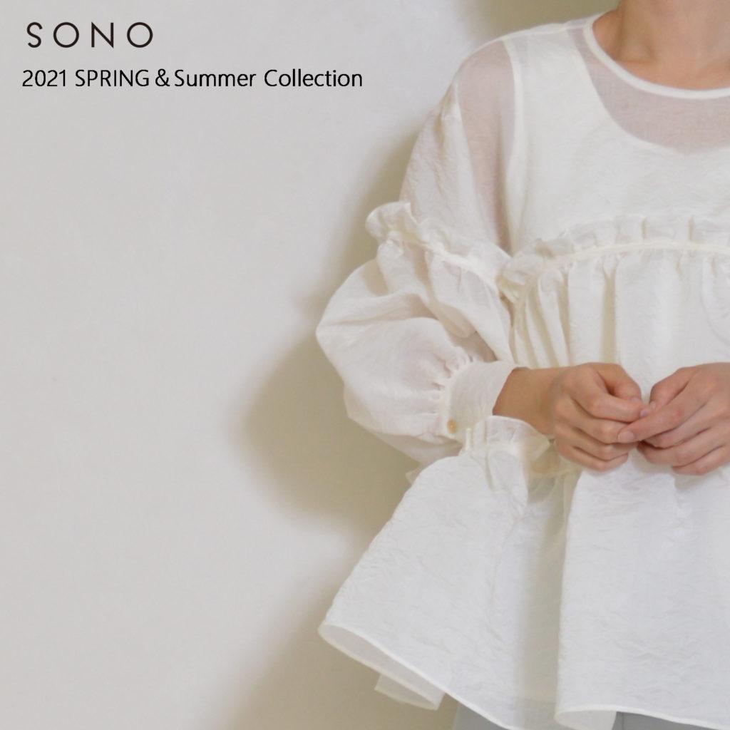 ソーノ 2021春夏コレクション イメージ画像
